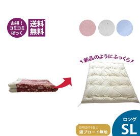 綿布団打ち直しコミコミぱっく【掛布団】ロングサイズ ブロード無地カラーコース