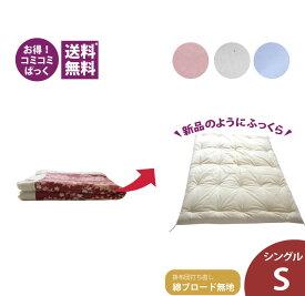 綿布団打ち直しコミコミぱっく【掛布団】シングルサイズ ブロード無地カラーコース