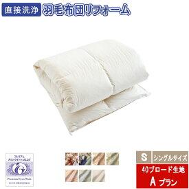 羽毛布団リフォーム Aプラン シングルロングサイズ