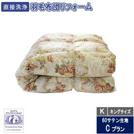 羽毛布団リフォーム Cプラン キングサイズ