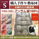 職人手作り【敷布団】シングルサイズ(アッサム綿100%)◎上質サテン生地