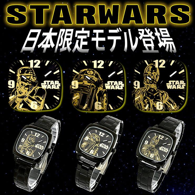 スターウォーズ STAR WARS 腕時計 メンズ レディース キッズ 男性用 女性用 子供用 子ども用 STORMTROOPER R2-D2 C-3PO ストームトルーパー R2D2 C3PO 映画で大人気 ディズニー グッズ クリスマスプレゼント ギフト 贈り物 送料無料 あす楽