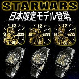 スターウォーズ STAR WARS 腕時計 メンズ レディース キッズ 男性用 女性用 子供用 子ども用 STORMTROOPER R2-D2 C-3PO ストームトルーパー R2D2 C3PO 映画で大人気 ディズニー グッズ クリスマスプレゼント ギフト 贈り物 あす楽