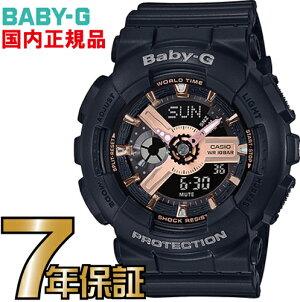 BA-110RG-1AJF Baby-G レディース 【送料無料】カシオ正規品
