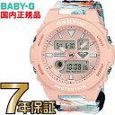 BAX-100RX-4AJR Baby-G G-LIDE レディース カシオ正規品