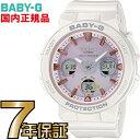 BGA-2500-7A2JF Baby-G 電波 ソーラー 電波時計 【送料無料】カシオ正規品