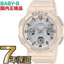 BGA-2510-4AJF Baby-G 電波 ソーラー 電波時計 【送料無料】カシオ正規品