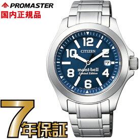 シチズン プロマスター BN0121-51L モンベルコラボ CITIZEN PROMASTER エコドライブ 電波時計 腕時計 メンズ 【送料無料】