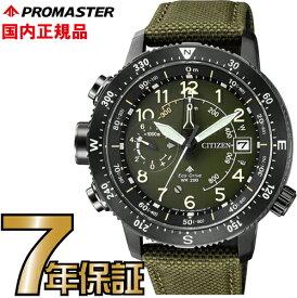 シチズン プロマスター BN4046-10X アルティクロン CITIZEN PROMASTER エコドライブ 腕時計 メンズ 【送料無料】