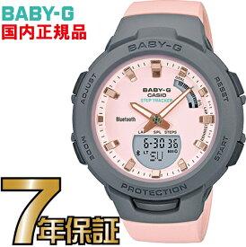 BSA-B100MC-4AJF Baby-G ジー・スクワッド スマートフォンリンク レディース カシオ正規品 Bluetooth搭載