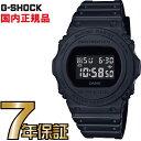 G-SHOCK Gショック DW-5750E-1BJF CASIO 腕時計 【国内正規品】 メンズ