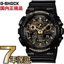G-SHOCK Gショック アナログ GA-100CF-1A9JF CASIO 腕時計 【国内正規品】 メンズ 【送料無料】ファッションブランド…