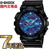 G-SHOCKGショックcasio腕時計【国内正規品】メンズGA-110HC-1AJF【30%オフで、送料無料】5月新作鮮烈なカラーをまとったシリーズ「HyperColors(ハイパー・カラーズ)」からNewモデル【smtb-MS】