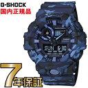 G-SHOCK Gショック GA-700CM-2AJF CASIO 腕時計 【国内正規品】 メンズ 【送料無料】