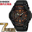 G-SHOCK Gショック GW-3000B-1AJF 電波 ソーラー スカイコックピット 電波時計 タフソーラー カシオ 腕時計 ブラック …