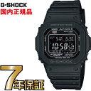 G-SHOCK Gショック GW-M5610-1BJF 5600 ブラック タフソーラー デジタル 電波時計 カシオ 電波 ソーラー 腕時計 電波…