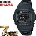 G-SHOCK Gショック GW-M5610BC-1JF 5600 新作 タフソーラー デジタル 電波時計 カシオ 電波 ソーラー 腕時計 電波腕時…