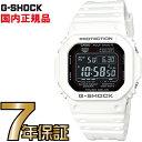 G-SHOCK Gショック GW-M5610MD-7JF 5600 新作 タフソーラー デジタル 電波時計 カシオ 電波 ソーラー 腕時計 電波腕時…