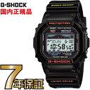 G-SHOCK Gショック タフソーラー GWX-5600-1JF 電波時計 カシオ 電波 ソーラー 腕時計 電波腕時計 【国内正規品】 ソ…