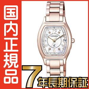 シチズン クロスシー ES9356-55W 世界限定モデル ティタニア ハッピーフライト エコドライブ 電波 CITIZEN レディース 腕時計 【送料無料&代引手数料込み】【レビューで7年保証】