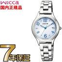 シチズン ウィッカ KS1-210-91 wicca エコドライブ ソーラー 電波 CITIZEN レディース 腕時計 【送料無料】