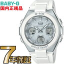 MSG-W100-7AJF BABY-G 電波 ソーラー 【送料無料】カシオ正規品 G-MS(ジーミズ)