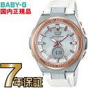 MSG-W200RSC-7AJF BABY-G 電波 ソーラー 【送料無料】カシオ正規品 G-MS(ジーミズ)