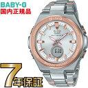 MSG-W200SG-4AJF BABY-G 電波 ソーラー 【送料無料】カシオ正規品 G-MS(ジーミズ)