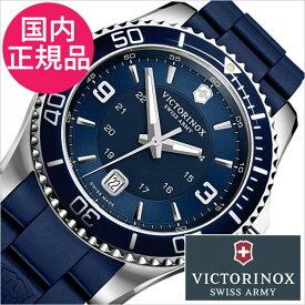 ビクトリノックス 腕時計 VICTORINOX 時計 ヴィクトリノックス SWISSARMY 腕時計 ビクトリノックス スイスアーミー 時計 マーベリック MAVERICK メンズ ブルー 241603 アナログ メンズウォッチ ラバーベルト シルバー 青 銀 3針 送料無料 プレゼント 秋