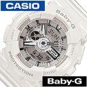 カシオ腕時計 CASIO時計 CASIO 腕時計 カシオ 時計 ベイビーG BABY-G レディース シルバー BA-110-7A3JF[アナデジ デ…