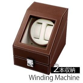 [あす楽]ワインディング マシーン腕時計ケース EsprimaWinding Machineケース Esprima Winding Machine 腕時計ケース エスプリマ ワインディング マシーン ケース SP-43012LBR 自動巻き上げ機 ワインダー ウォッチワインダー 2本巻き 2本 2連 5本 合皮 ホワイト 送料無料 秋