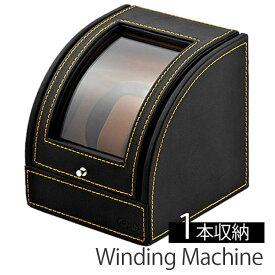 ワインディング マシーン腕時計ケース EsprimaWinding Machineケース Esprima Winding Machine 腕時計ケース エスプリマ ワインディング マシーン ケース SP-44003LBK 自動巻き上げ機 ワインダー ウォッチワインダー 1本巻き 1本 1連 エスピーアイ 送料無料 秋