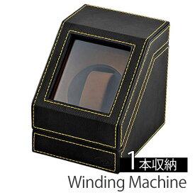 [あす楽]ワインディング マシーン腕時計ケース Esprima Winding Machineケース Esprima Winding Machine 腕時計ケース エスプリマ ワインディング マシーン ケース SP-44004LBK 自動巻き上げ機 ワインダー ウォッチワインダー 1本巻き 1本 1連 秋