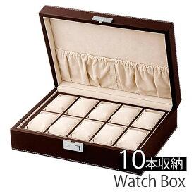 コレクション ボックス腕時計ケース EsprimaCollection Boxケース Esprima Collection 腕時計ケース エスプリマ コレクション ボックス ケース SP-80049LBR ディスプレイ ウォッチケース 時計ケース 腕時計ケース 収納ケース 10本収納 10本 合皮 送料無料 秋