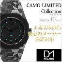 【おひとり様1点限り!】ディーワンミラノ腕時計 D1 MILANO時計 D1 MILANO 腕時計 ディーワンミラノ 時計 カモフラージュ リミテッド CAMO...