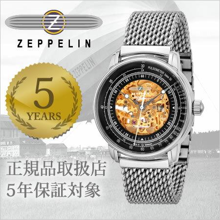 ツェッペリン 時計 ZEPPELIN 腕時計 100周年記念モデル Special Edition 100 Years Zeppelin メンズ ブラック ZEP-8656M-2[正規品 人気 ブランド ドイツ ビジネス スーツ おしゃれ パイロットウォッチ 機械式 自動巻 メタル ベルト シルバー][送料無料][プレゼント ギフト]