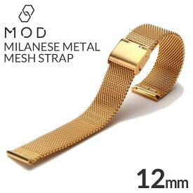 【メール便送料無料】時計ベルト 12mm幅 メタル メッシュ ベルト ゴールド ミラネーゼ ストラップ Metal Mesh Belt 腕時計 メンズ レディース ユニセックス BT-MMS-GD-12 スライド式バックル 時計 バンド 交換ベルト ワンタッチ クルース DW プレゼント ギフト 送料無料