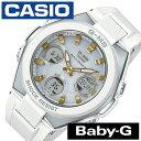 カシオ ベビージー ジーミズ 時計 CASIO Baby-G G-MS 腕時計 レディース ホワイト MSG-W100-7A2JF 正規品 定番 ベビー…