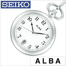 セイコー アルバ ポケットウォッチ 時計 懐中時計 SEIKO ALBA Pocket Watch ユニセックス メンズ レディース AQGK447 正規品 定番 レトロ アンティーク おしゃれ お洒落 おすすめ ファッション ラウンド ステンレス シルバー プレゼント ギフト 秋