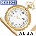 セイコー アルバ ポケットウォッチ 時計 懐中時計 SEIKO ALBA Pocket Watch ユニセックス メンズ レディース AQGK449 …