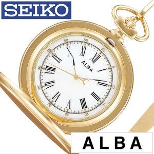 セイコー アルバ ポケットウォッチ 時計 懐中時計 SEIKO ALBA Pocket Watch ユニセックス メンズ レディース AQGK450 正規品 定番 レトロ アンティーク おしゃれ おすすめ ファッション ラウンド ステ