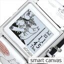 エプソン スマートキャンバス 時計 EPSON Smart Canvas 腕時計 ムーミン コミックス 家をたてよう MOOMIN COMICS ユニ…