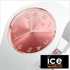 アイスウォッチ アイスサンセット スモール 腕時計 ICE WATCH 時計 ICE sunset small レディース ピンク ICE-015744 正規品 ブランド アイス ice 防水 ペアウォッチ カップル グラデーション ホワイト シリコン おしゃれ ラウンド 丸 シンプル 夏