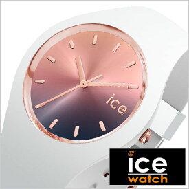 アイスウォッチ アイスサンセット ミディアム 腕時計 ICE WATCH 時計 ICE sunset medium メンズ レディース ローズゴールド ICE-015749 正規品 ブランド アイス ice 防水 ペアウォッチ カップル グラデーション ホワイト おしゃれ ラウンド シンプル 夏