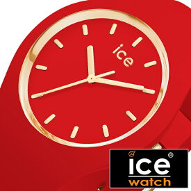 [あす楽]アイスウォッチ アイス グラム カラー レッド 時計 ICE WATCH glam colour red 腕時計 ユニセックス ICE-016264 ブランド ペア イエローゴールド カジュアル ファッション シンプル ラウンド アナログ 人気 ゴージャス 女子 誕生日 記念日 秋