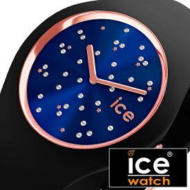 アイスウォッチ コスモ 時計 ICE WATCH ICE cosmos 腕時計 スター ディープブルー Star Deep blue ユニセックス ブルー ICE-016294 コスモス ブランド ピンクゴールド スワロフスキー クリスタル カジュアル ファッション シンプル アナログ 人気 冬 クリスマス Xmas