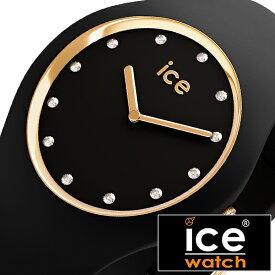アイスウォッチ コスモ 時計 ICE WATCH ICE cosmos 腕時計 ブラック ゴールド Black Gold ユニセックス ブラック ICE-016295 コスモス ブランド ゴールド スワロフスキー クリスタル カジュアル ファッション シンプル ラウンド アナログ 人気 冬 クリスマス Xmas