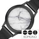 [あす楽]コモノ レキシー 腕時計 KOMONO LEXI 時計 レディース ホワイト KOM-W2775 ペア お揃い コーデ ウォッチ 人気…