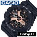 カシオ ベビージー 時計 CASIO BabyG 腕時計 レディース ブラック BA-110RG-1AJF 正規品 ブランド スポーツ ベビーG …