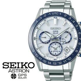 セイコー アストロン 時計 ASTRON SEIKO 腕時計 メンズ 男性 ホワイト SBXC013 ラウンド ブルー GPS 電波 アナログ プレゼント ギフト クロノ スポーツ ファッション カジュアル ビジネス 5x 夏